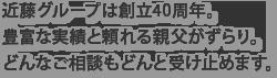 近藤グループは創立40周年。